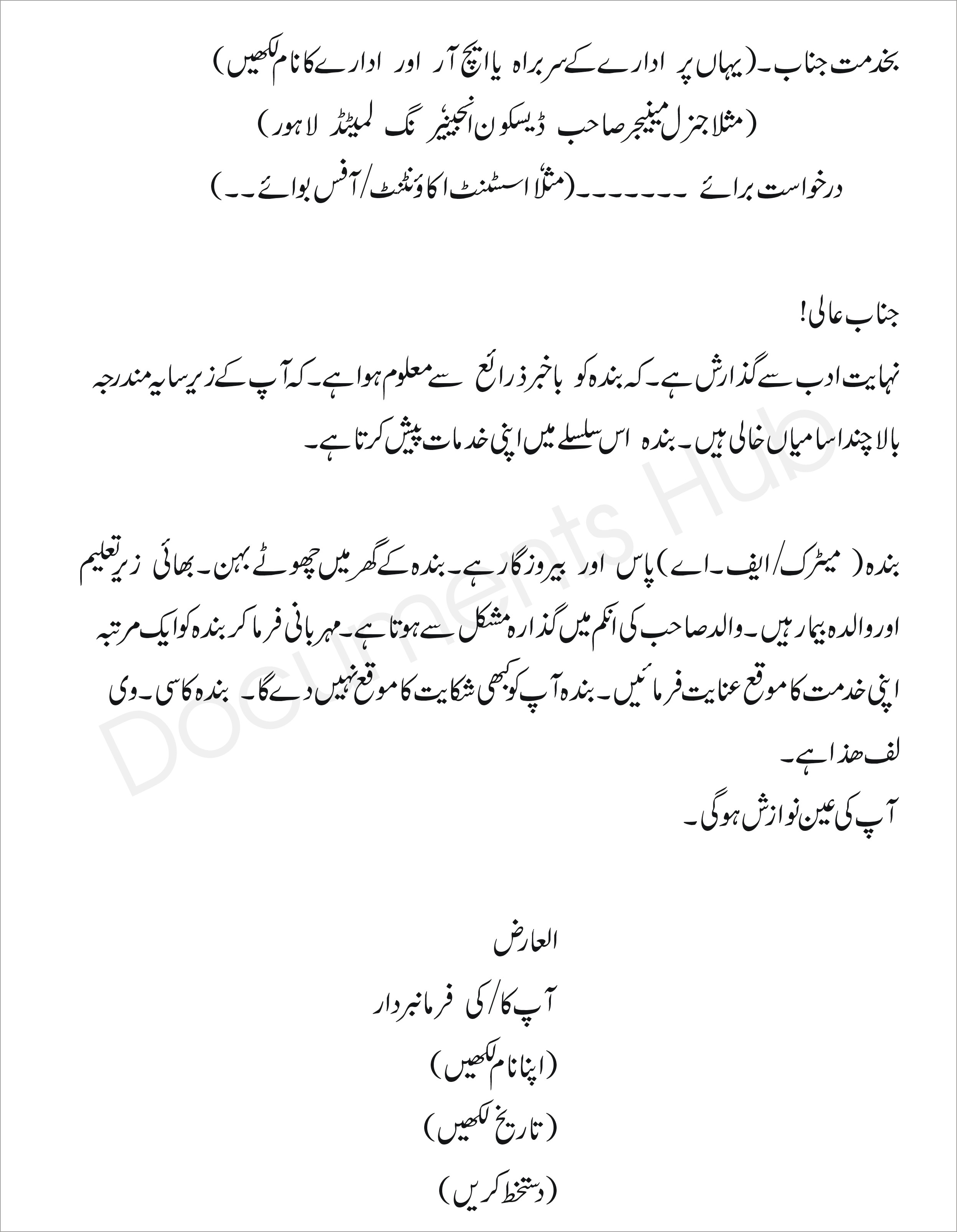 Application For Job In Urdu 1